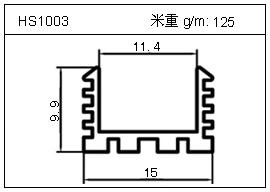 LED铝型材HS1003