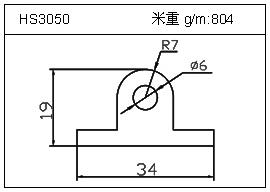 日光灯铝型材HS3050