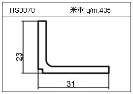 日光灯铝型材HS3078
