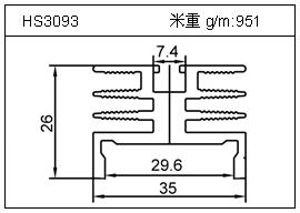 日光灯铝型材HS3093
