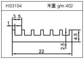 高密齿铝型材HS3104
