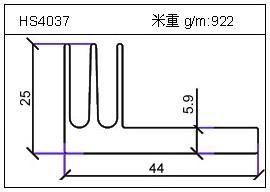 铲片铝型材HS4037
