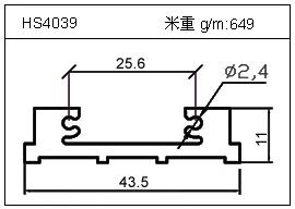 铲片铝型材HS4039