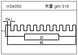 铲片铝型材HS4050