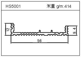 铲片铝型材HS5001