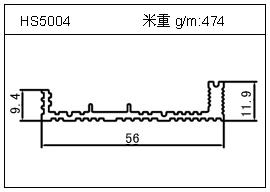 铲片铝型材HS5004
