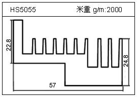 加热器铝型材HS5055