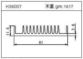 加热器铝型材HS6007