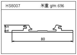路灯铝型材HS8007